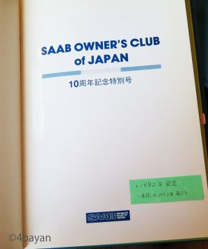 Ssaabway-10_2